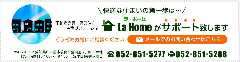 快適な住まいの第一歩は… La Home ~ラ・ホーム~がサポート致します